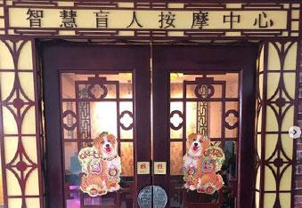 上海の人気マッサージ店。目の不自由な方々が施術師として勤務されています