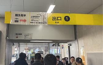 地下鉄御堂筋線「西中島南方」駅