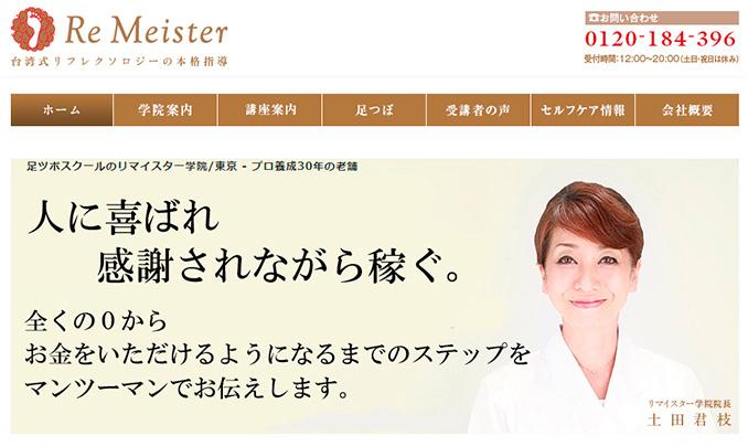 東京本校サイト